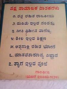 Gandhian Principles in Kannada